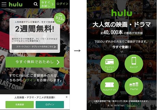 how to hulu_01