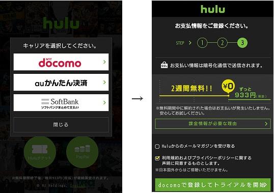 how to hulu_02