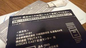 tsutaya34_henkyaku-min