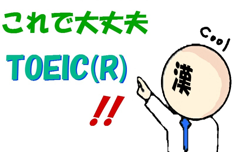 toeic_wc