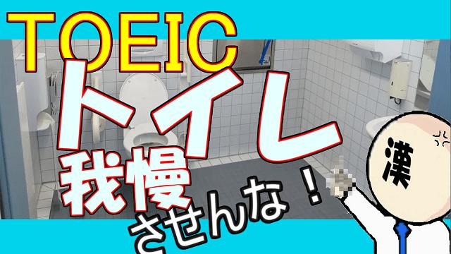 toeic bathroom