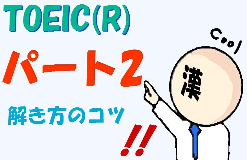 toeic_part2