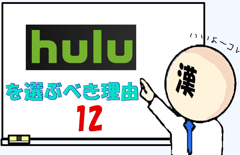 Hulu_title