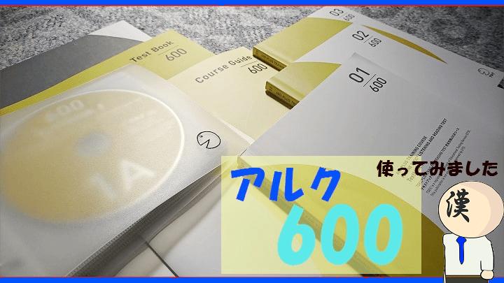 alc600_01