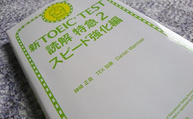 tokkyu2_01