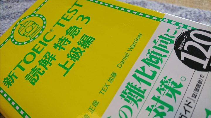 tokkyu3_01
