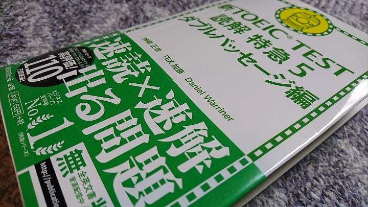 tokkyu5_01
