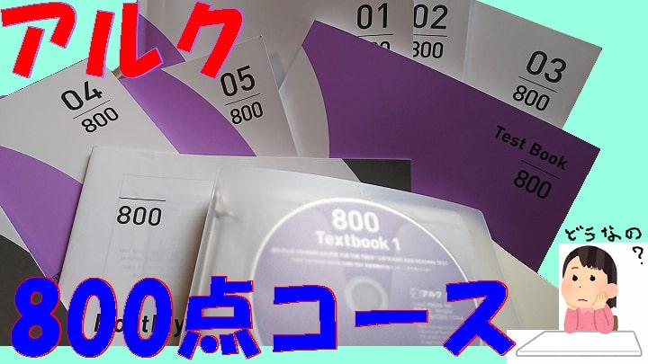alc800_01