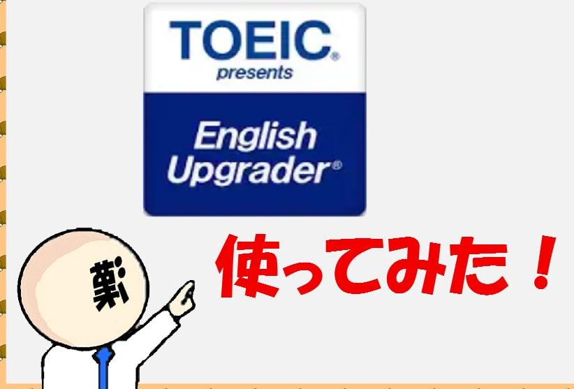 TOEIC_upgrader01