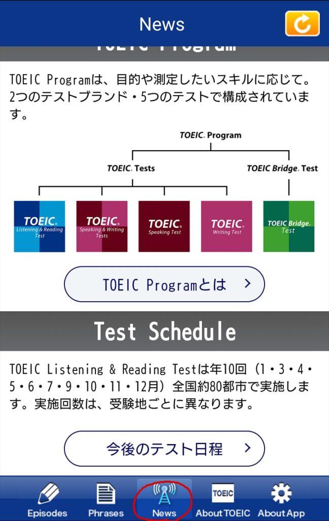 TOEIC_upgrader10
