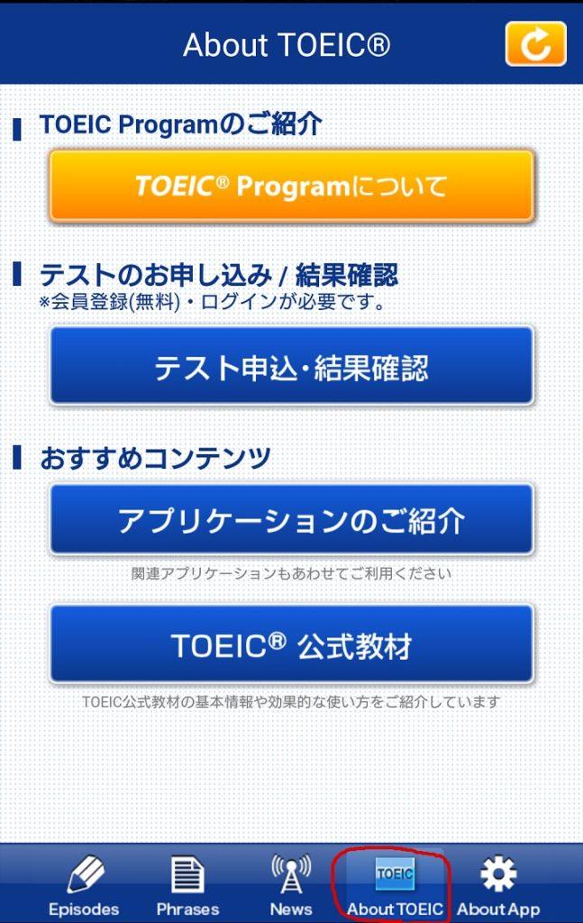 TOEIC_upgrader11