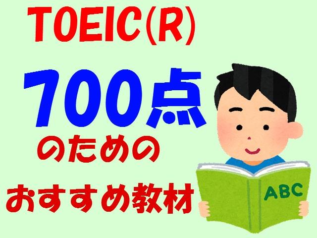 tc_kyouzai700