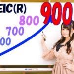 toeic 900