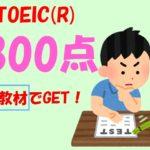 toeic_kyouzai800