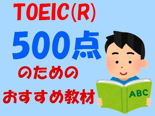 tc_kyouzai500