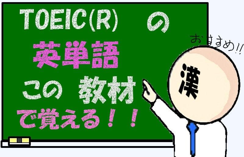 TOEIC 英単語