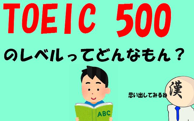 toeic500 level