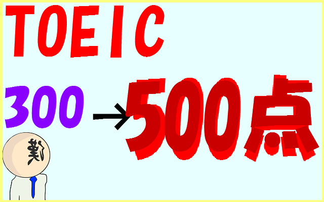 toeic300to500