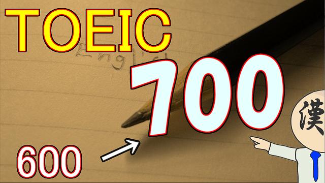 tc600to700