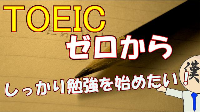 tc_zerokara