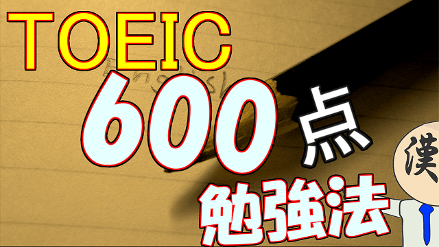 tc_600_benkyouhou