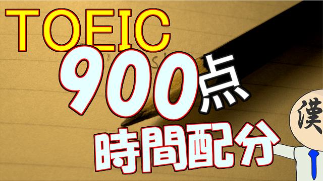 tc_900_jikan