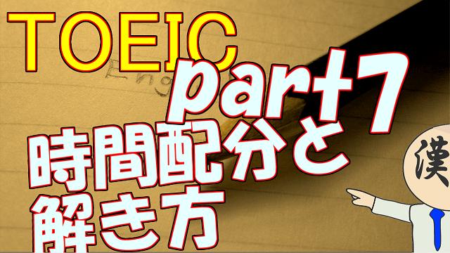tc_part7_jikan