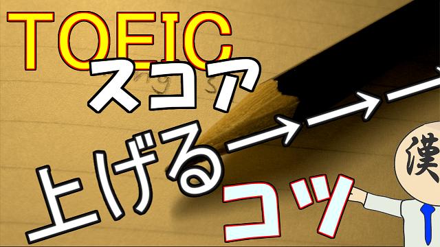 tc_score_kotsu
