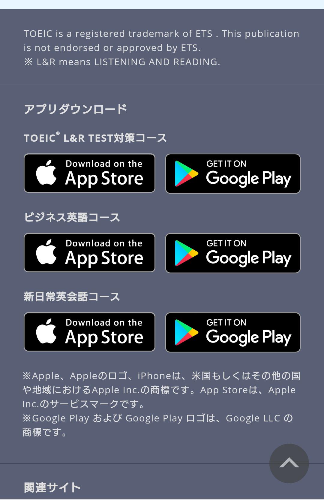 アプリDLリンク