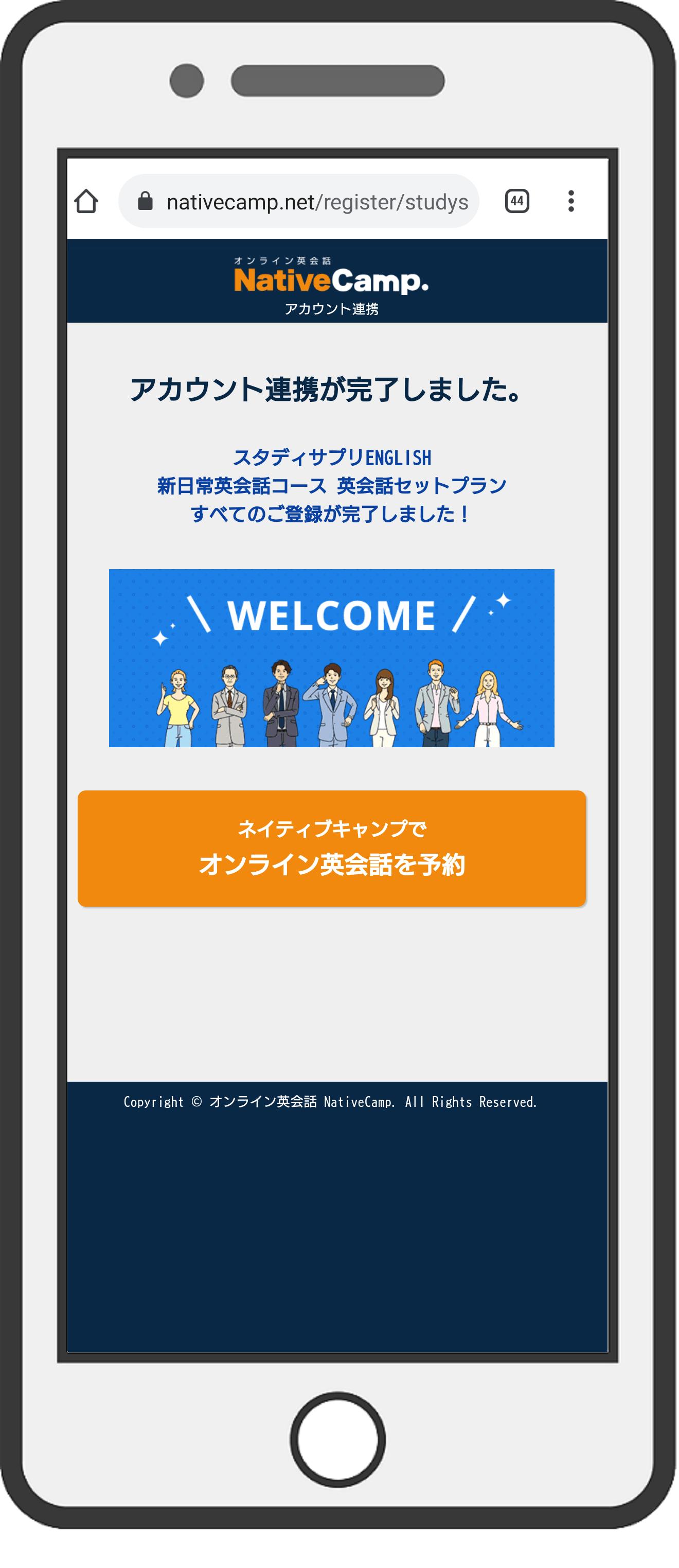 setplan_touroku_renkei
