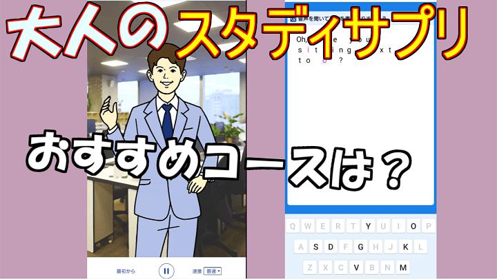 studysup_otona